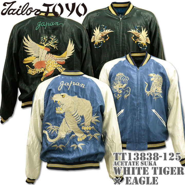 TAILOR TOYO(テーラー東洋)SOUVENIR JACKET(スカジャン)『White Tiger × Eagle』TT13838-125 Blue/Black