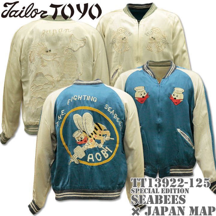 【港商商会】TAILOR TOYO(テーラー東洋)SPECIAL EDITION SOUVENIR JACKET『Seabees × Japan Map』TT13922-125 Blue/White