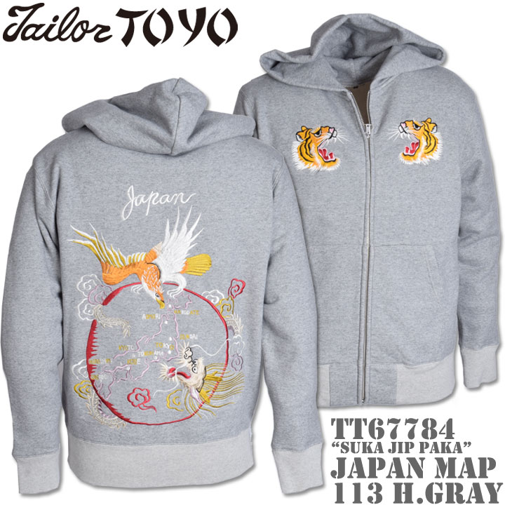 テーラー東洋(TAILOR TOYO)スカ ジップパーカー SUKA JIP PAKA『JAPAN MAP』TT67784-113 Heather Gray