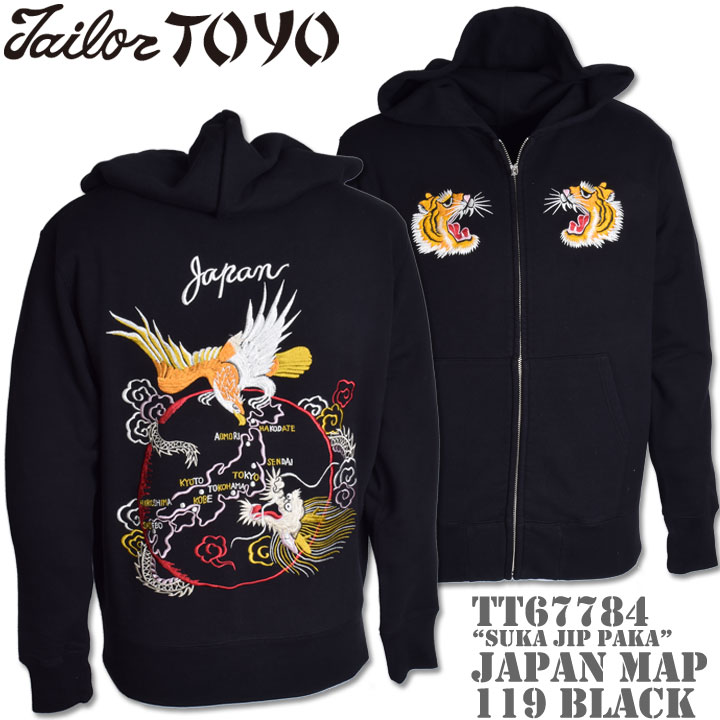 テーラー東洋(TAILOR TOYO)スカ ジップパーカー SUKA JIP PAKA『JAPAN MAP』TT67784-119 Black