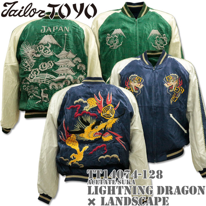 TAILOR TOYO(テーラー東洋)SOUVENIR JACKET(スカジャン)『Lightning Dragon & Landscape』TT14074-128 Navy/D.Green