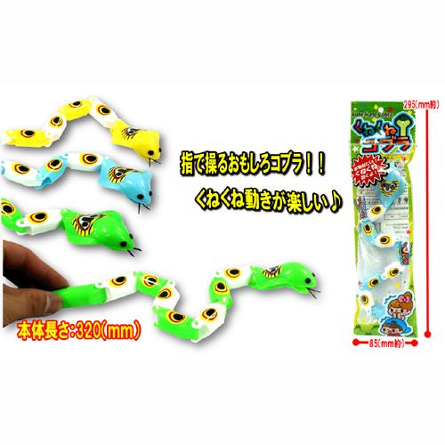 くねくねコブラ(25個〜)