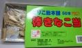 new きなこ棒当(50本当たり10本)