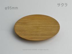 井筒佳幸ウッドプレート(木製プレート)サクラ無垢材