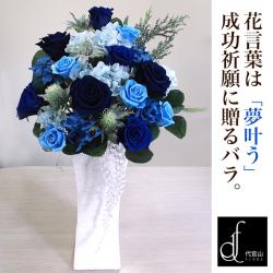 周年記念祝い 花 berenjere(ベレンジェール)