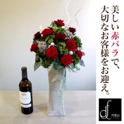 周年記念祝い 花 Agnes(アニエス)