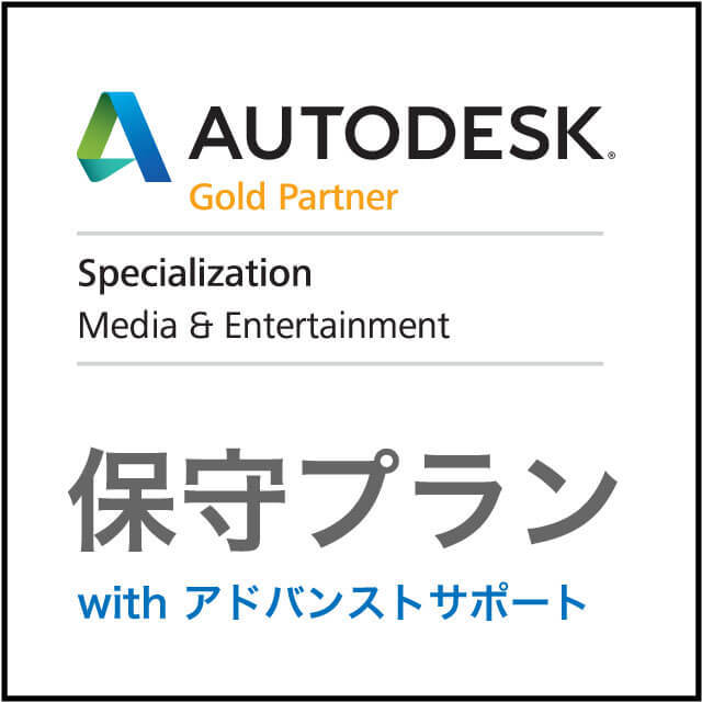Autodeskサブスクリプション アドバンスサポート