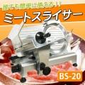 業務用ミートスライサー BS20(6インチ) 業務用 肉スライサー ハムスライサー ミートスライサー 肉切機 チャーシュスライサー スライサー 厨房機器 肉用スライサー