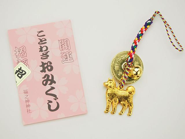 開運干支「戌」ことわざおみくじ干支姿根付5円玉鈴付(10個セット)