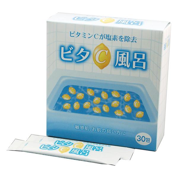 ビタC風呂 1箱【30包入】
