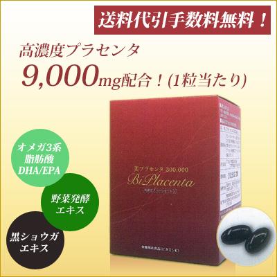 美プラセンタプレミアム540,000