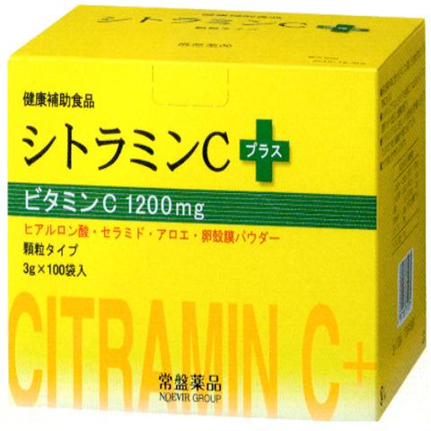 シトラミンC100包