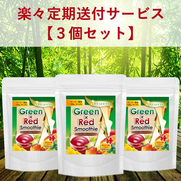 【定期送付サービス】【3袋セット】グリーン&レッドスムージー