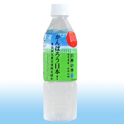 写真:がんばろう日本!東日本大震災復興支援水 白神の水500ML