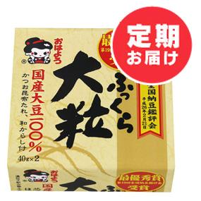 【定期購入】【冷蔵・冷凍と同梱可】国産ふっくら大粒ミニ2/8個入