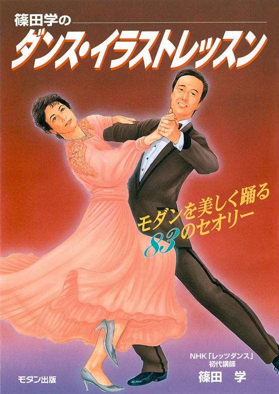 篠田 学のダンス・イラストレッスン