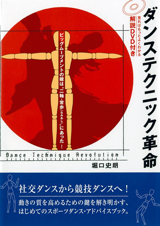 ダンステクニック革命 (解説DVD付き)