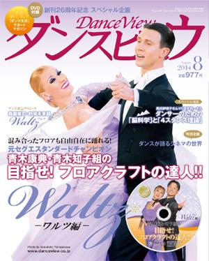 月刊ダンスビュウ2014年8月号