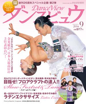 月刊ダンスビュウ2014年9月号