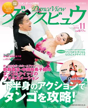 月刊ダンスビュウ2014年11月号
