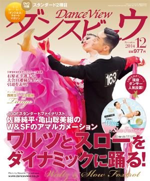 月刊ダンスビュウ2014年12月号