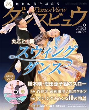 月刊ダンスビュウ2015年8月号