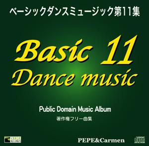 【CD】ベーシックダンスミュージック 第11集 ペペ&カルメン