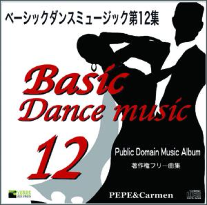 【ペペ&カルメン】ベーシックダンス ミュージック第12集
