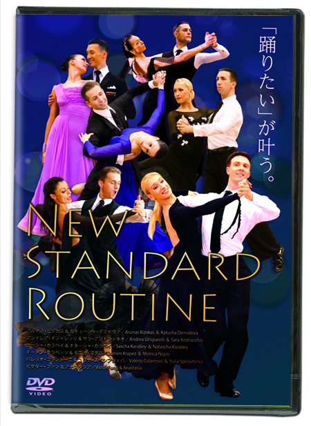 【DVD】ニュースタンダードルーティン2枚組、
