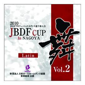 2010JBDF CUP 舞 vol.2 in 名古屋 ラテン編