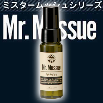 【Mr. Mussue】ボディスプレー