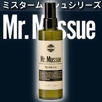 【Mr. Mussue】ボディソープ