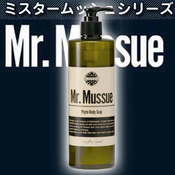 【Mr. Mussue】ボディローション