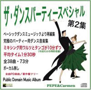 CDザ・ダンスパーティースペシャル2