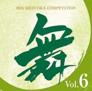 CD舞vol.6