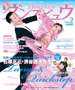 月刊ダンスビュウ2013年2月号