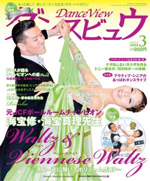 ダンスビュウ2013年3月号(DVD付き)