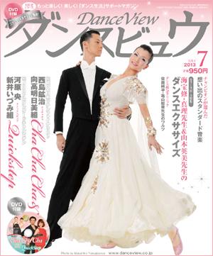 月刊ダンスビュウ2013年7月号