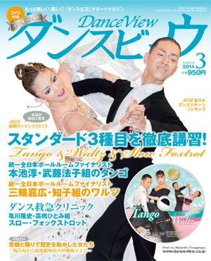 月刊ダンスビュウ2014年3月号