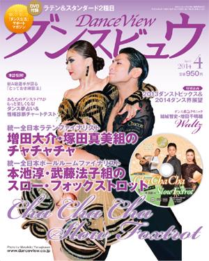 月刊ダンスビュウ2014年4月号