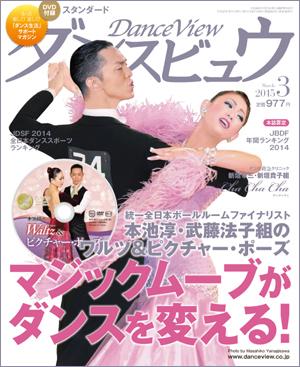 月刊ダンスビュウ2015年3月号