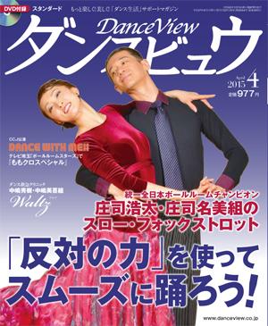月刊ダンスビュウ2015年4月号