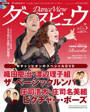 月刊ダンスビュウ2015年5月号