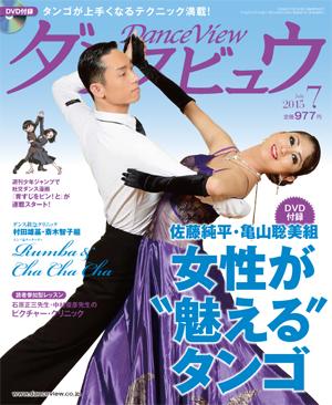 月刊ダンスビュウ2015年7月号