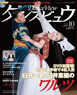 月刊ダンスビュウ2015年10号