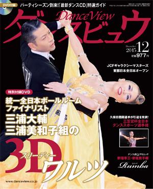 月刊ダンスビュウ2015年12月号