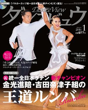 月刊ダンスビュウ2016年1月号