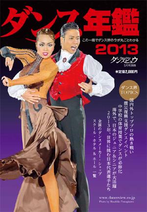 ダンス年鑑2013