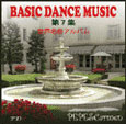 初級・中級のためのダンス音楽『BASIC DANCE MUSIC 第7集』世界名曲アルバム