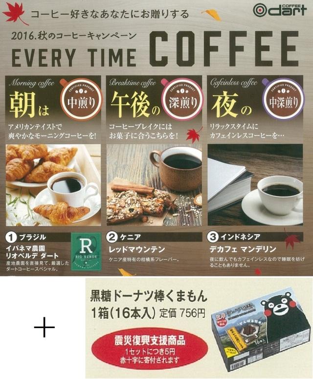 2016コーヒーキャンペーンWEB